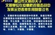 唐山市文明办关于文明单位在疫情防控阻击战中发挥示范汇表率作用的倡议书