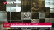 [北京您早]英国沉浸式展览展出达芬奇名作《岩间圣母》