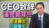谨贺新年CEO致辞【司法书士】【行政书士】【EasyLegal_010】