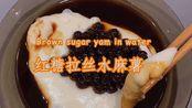 女生来例假还再叮嘱多喝热水吗?来,教你做《红糖拉丝水麻薯》!