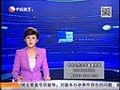 615个高职高专层次中外合作办学机构和项目公示[中国教育报道]