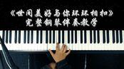 钢琴教学《世间美好与你环环相扣》献给不甘平凡的我们