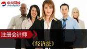 注册会计师《经济法》串讲2