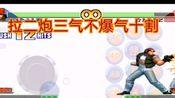 【拳皇98C】拉尔夫三气不爆气十割