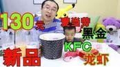 试吃麦当劳黑金桶和肯德基小龙虾系列,一共花了130元,值吗?