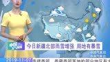 大雪+暴雪增多增强!11月7-8日北方天气复杂,在这天有好消息!