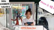 【遇见主播Miss】OPPO Reno Ace还能这么玩?(壮森的Vlog)