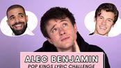 「Lyric Challenge接歌词挑战」Alec Benjamin Sings Shawn Mendes, Justin Bieber and Drake