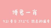 【博君一肖】泰国曼谷FM见面会高糖暴击,糖化反应剧烈,37.2℃,是热恋的温度
