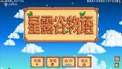 【小kou】星露谷物语1.4联机实况-25