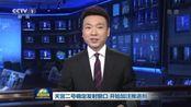 """""""天宫二号""""将于9月15日22时04分发射"""