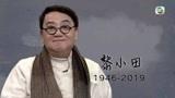 著名音乐人黎小田离世 生前曾捧红了梅艳芳、张国荣
