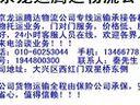 安全●快捷●北京到河南宜阳县货运专线公司●腾达快运◆值得信懒