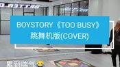 "【BOYSTORY】【e舞成名】《TOO BUSY》short.ver(COVER+教学讲解)""迟来的送给弟弟们和BOSS们的圣诞节礼物!"""