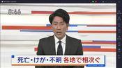 日本关东、关西和BS民放5局和NHK的台风信息标(2019-10-13)
