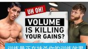 学术帝Jeff VS Jeff 训练量实际在杀死你的收益???(Is Workout Volume Actually _Killing Your Gains?)