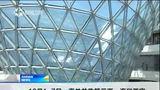 [海南新闻联播]海南离岛免税政策效应释放 黄金周销售额1.27亿元