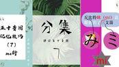 【日语五十音图记忆技巧】(ma行)《分集7》在日语学习技巧与音乐洗脑中速记五十音图,摆脱死记硬背五十音图
