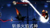 『忍三』百级熊猫超低配置一命通关精六火焰式神
