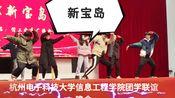 【新宝岛】杭州电子科技大学信息工程学院 团学联谊晚会