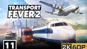 【直播紀錄】Transport Fever 2 運輸狂熱2 #11.第二章第五部:人民共和國