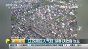 国庆假期·出行:江苏周庄人气旺 游客以散客为主