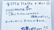 【12.18生肉】第193回 LoveLive!Sunshine!!Aqours浦の星女学院RADIO!!!