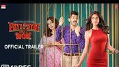 Pati Patni Aur Woh 2019 正式预告片 Ⅰ 卡提克·亚里安 布米·帕尼卡 阿南尼娅·潘迪 12月6日上映