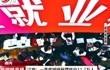 江西:一季度城镇新增就业11.7万人