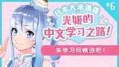 【Vtuber】只会你好和再见可不够!光姬中文学习企划第六弹!来学习各种问候语吧!
