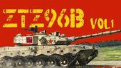 MENG | ZTZ96B 坦克模型制作(1/35) by AK