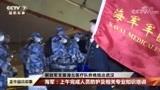 解放军支援湖北医疗队抵达武汉 海军:上午完成人员防护及相关专业知识培训