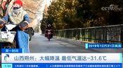 山西朔州:大幅降温 最低气温达-31.6℃