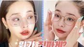 【freezia】韩国ins网红智雅欧尼分享杏桃色妆容+虚拟试戴各类眼镜