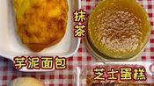 【芋泥面包/鲜肉榨菜饼/流心蛋黄酥/抹茶芝士蛋糕/枣糕/纯水牛奶】吃播 - cr.一只黑猪蹄