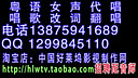 粤语女声代唱翻唱唱歌招聘代唱歌手配音师名人明星广告配音广播配音开业周年庆典晚会钟
