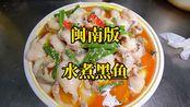 美女厨师一个月4600,一道闽南版的水煮鱼,客人都说好
