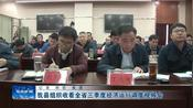【十堰】房县组织收看全省三季度经济运行调度视频会