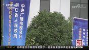 [中国新闻]中央广播电视总台与浙江省深化全方位合作
