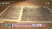 纪念古田会议90周年系列报道——光芒(4)力量之源