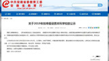 官宣 同意蚌埠医学院更名为蚌埠医科大学…