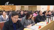 [山西新闻联播]省委宣讲团在大同 吕梁 晋中宣讲十九届四中全会精神