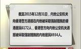 [中国新闻]内地香港相互通报机制进行首轮磋商