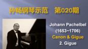 【孙畅钢琴示范】B站首发!帕赫贝尔《卡农与吉格》(总谱版)第二乐章:《吉格》Pachelbel - Canon and Gigue, Mov. 2: Gigue