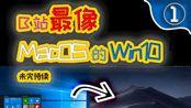 【Sky_城天】B站最像MacOS的Windows!①(Win10深度美化MacOS教程)
