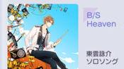 イケメンライブ-東雲詠介 B/S Heaven (cv.谷山紀章)