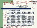上海交通大学-金融学导论24-到Daboshi.com
