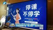 """河南省教育厅就""""网上教学""""回应群众关切"""