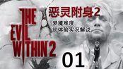 【Ghost】《恶灵附身2》全流程初体验梦魇难度实况解说 01 作死之旅正式开始!