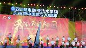 四川邮电职业技术学院庆祝新中国成立70周年